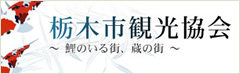 栃木市観光協会