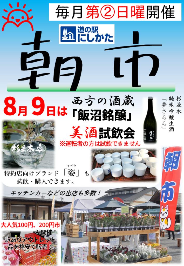 8月の朝市は西方の地酒「杉並木」「姿」の試飲会!