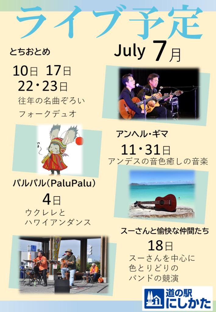 7月のライブ予定
