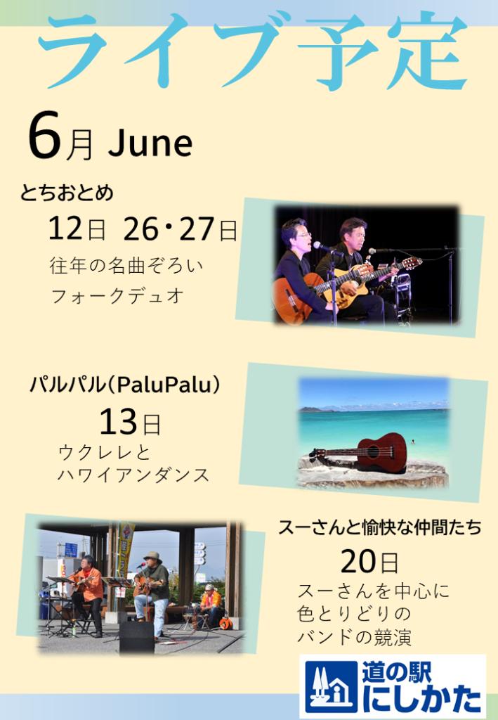 6月のライブ予定