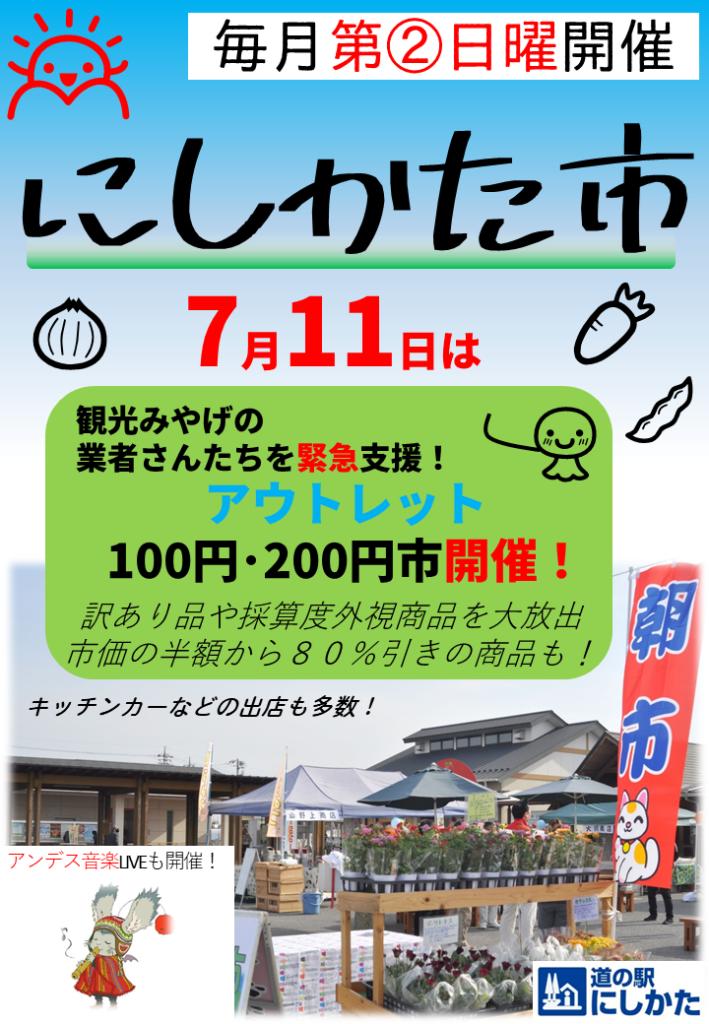 7月のにしかた市は100円・200円市!