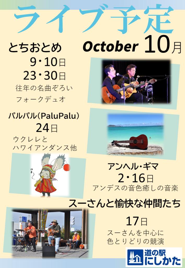 10月のライブ情報
